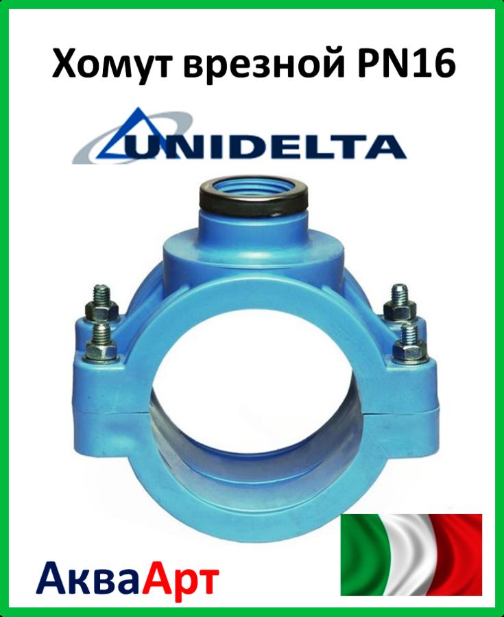 Unidelta Хомут врезной PN16 75х3/4 (синий)