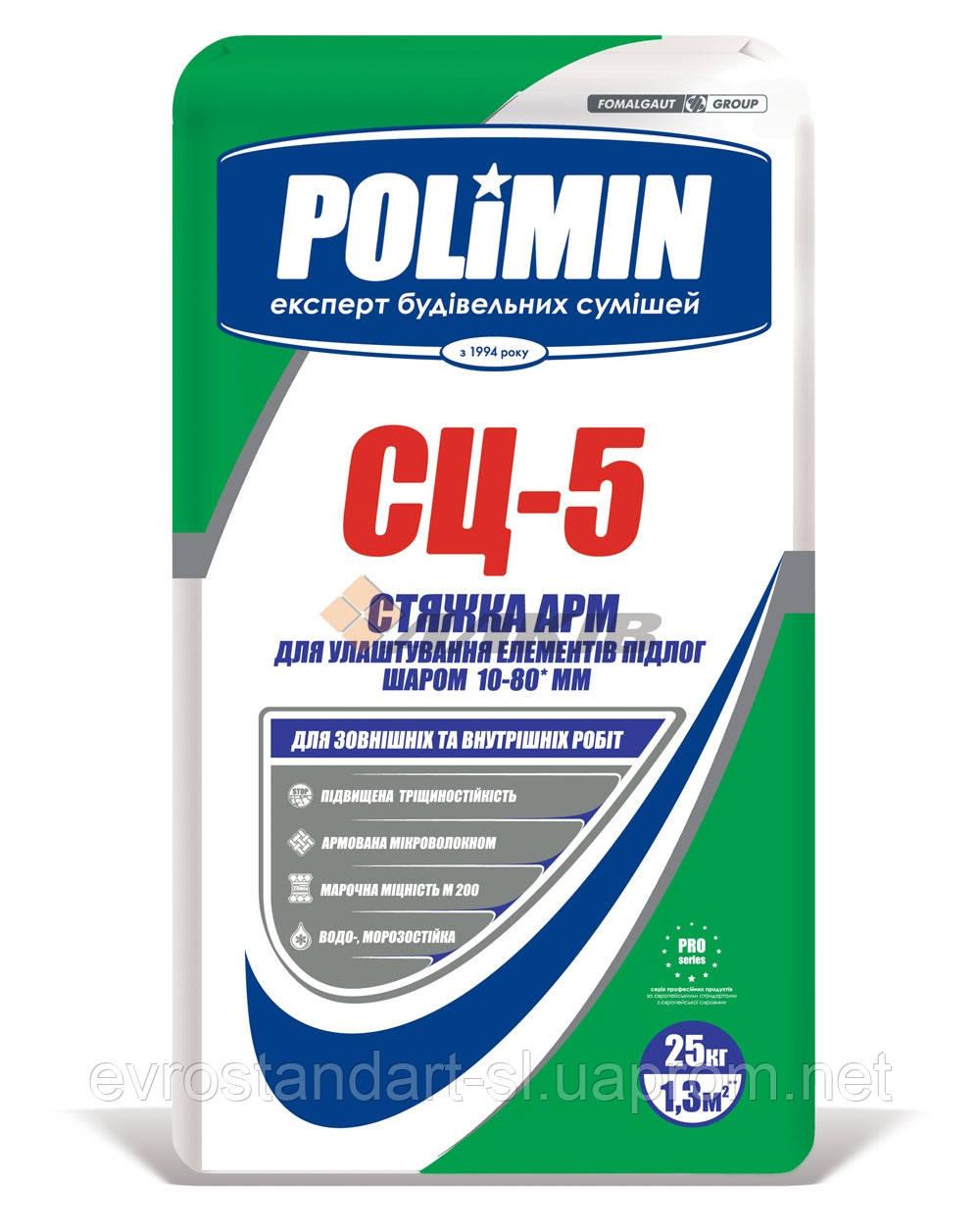 Полимин СЦ-5 СТЯЖКА-АРМ ДЛЯ УСТРОЙСТВА ЭЛЕМЕНТОВ ПОЛА (слой 10-80*мм)