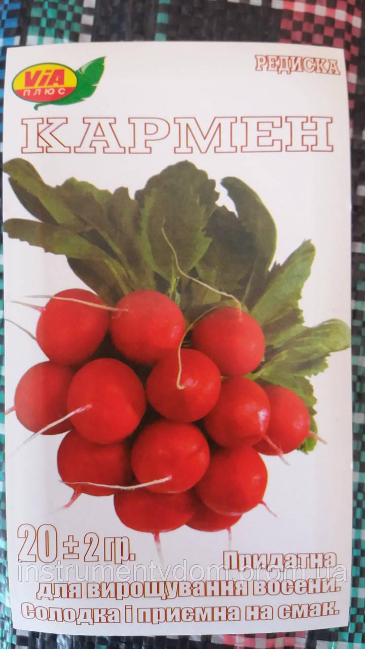 """Семена редиса """"Кармен"""" ТМ VIA-плюс, Польша (упаковка 10 пачек по 20 г)"""
