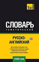 Русско-английский (US) тематический словарь