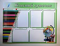 Классный уголок Карандаши Зеленый