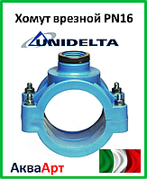 Unidelta Хомут врезной PN16 110х1.1/4 (синий)
