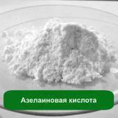 Азелаиновая кислота, 5 грамм