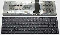 Клавиатура для ноутбука Asus A55 K55 K55A K55D K55DE K55DR K55N K55VD K55VJ K55VM K55VS (русская раскладка)