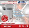 Биметаллический радиатор Ekvator 500/80 5 секции