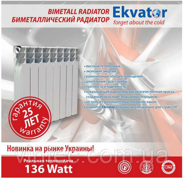Биметаллический радиатор Ekvator 500/80 5 секции, фото 1