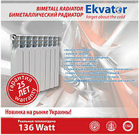 Биметаллический радиатор Ekvator 500/80 6 секции, фото 1