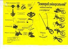 Культиватор ЗЕМЛЕРОБ  5 в 1, фото 3