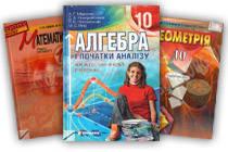 Підручники Математика 10 клас