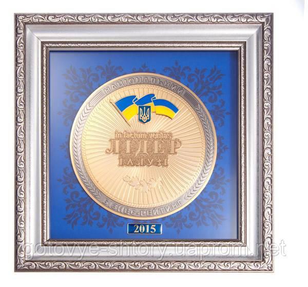 Награда 2015 Лидер Отрасли