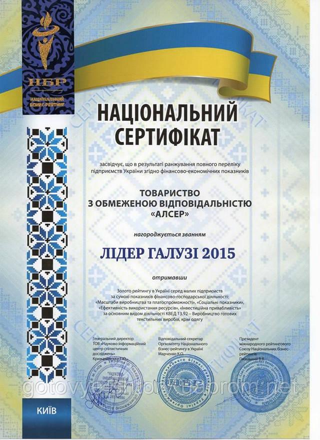 Сертификат 2015 Лидер Отрасли