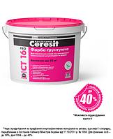 Ceresit СТ-16 Pro краска грунтующая, 10л