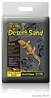 Натуральный черный пустынный песок Exo Terra Desert Sand Black для рептилий, 4,5 кг