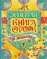 Росмен Золотая книга сказок для малышей, фото 1