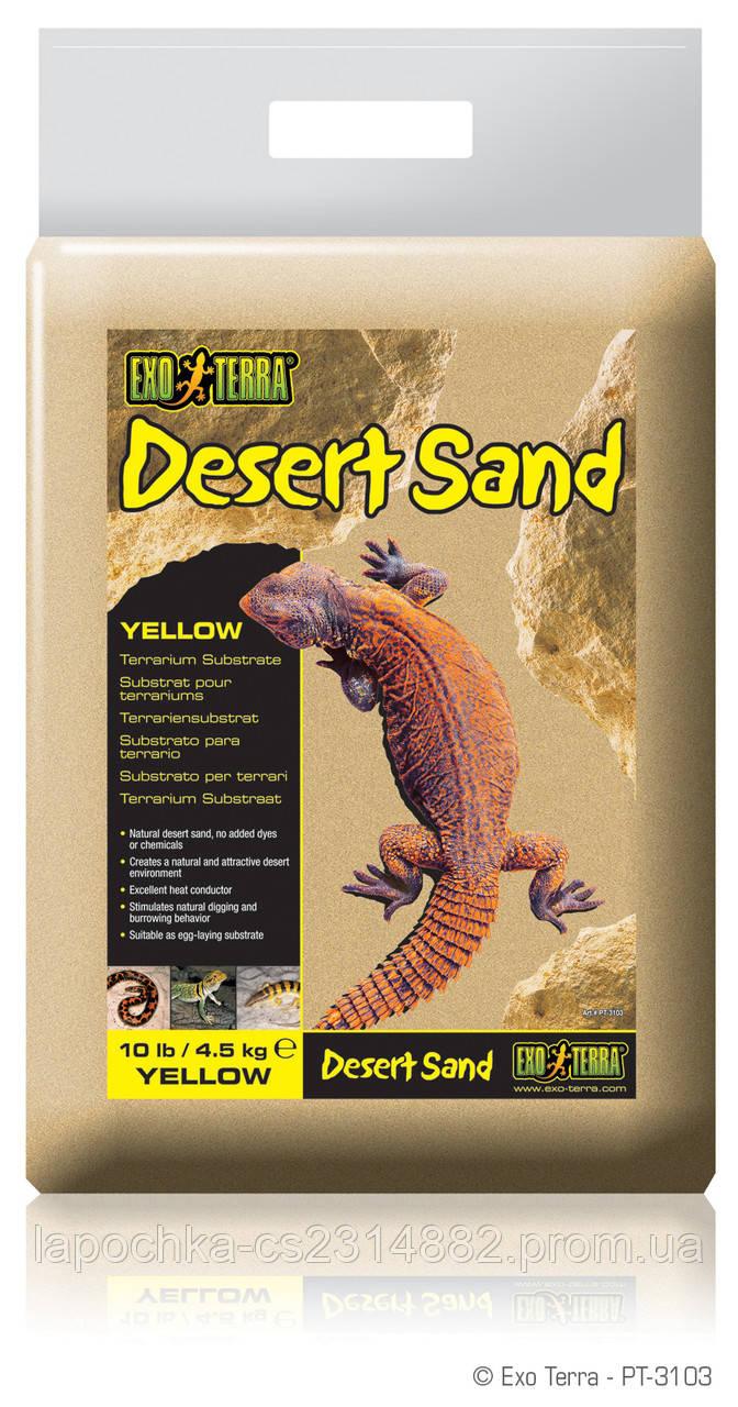 Натуральный желтый песок Exo Terra Desert Sand Yellow для рептилий, из пустыни, 4,5 кг - Лапочка интернет-магазин зоотоваров в Харькове