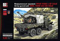 Грузовик 'УРАЛ 4320' с ЗУ 23х2