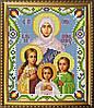 Схема для вышивания бисером Икона Вера, Надежда, Любовь и мать София