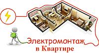 """Электромонтаж в квартире """"под ключ"""""""