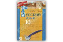 Російська мова 10 клас