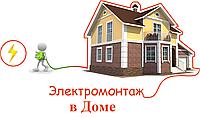 """Электромонтаж в доме """"под ключ"""""""