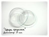 Пластиковая форма для бомб сфера 5 см