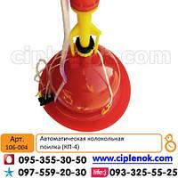 Автоматическая колокольная поилка (КП-4)