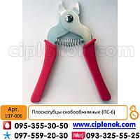 Плоскогубцы скобообжимные (ПС-6)