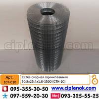 Сетка сварная оцинкованная 50,8х25,4х1,8-1500 (СТК-10) 20 м