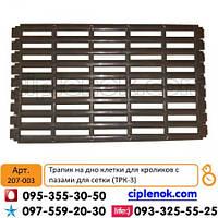 Трапик на дно клетки для кроликов 40х24 с пазами для сетки (ТРК-3)