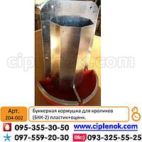 Бункерная кормушка для кроликов (БКК-2) пластик+оцинк.