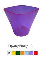 Цветочный горшок для орхидей 13 см (в ассортименте)