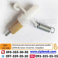 Ниппельная поилка для кроликов комби (НПК-8) латун.+пластик. патрубок
