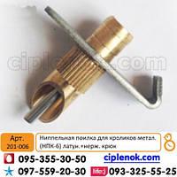 Ниппельная поилка для кроликов метал. (НПК-6) латун.+нерж. крюк