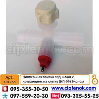 Ниппельная поилка + штуцер на клетку под шланг 14 мм (резьба) (НП-99)