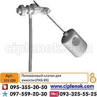 Поплавковый клапан для емкости (ПКБ-89)
