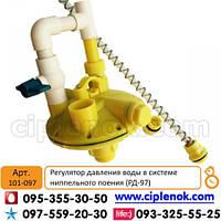 Регулятор давления воды в системе поения (РД-97)