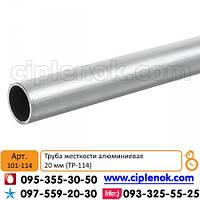 Труба жесткости алюминиевая 20 мм (ТР-114)