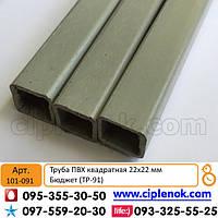 Труба ПВХ квадратная 22х22 мм Бюджет (ТР-91)
