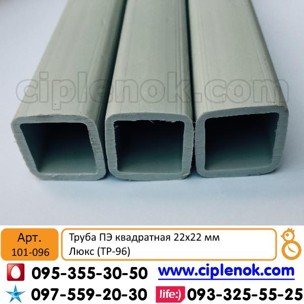 Труба ПЭ квадратная 22х22 мм Люкс (ТР-96)