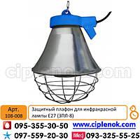 Защитный плафон для инфракрасной лампы E27 (ЗПЛ-8)