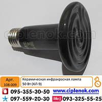 Керамическая инфракрасная лампа 50 Вт (КЛ-9)