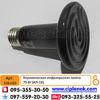 Керамическая инфракрасная лампа 75 Вт (КЛ-10)