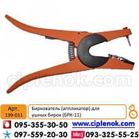 Биркователь (аппликатор) для ушных бирок (БРК-11)