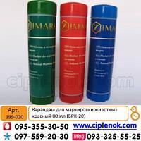 Карандаш для маркировки животных крас. 80 мл (БРК-20)