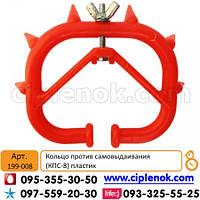 Кольцо против самовыдаивания пластик (КПС-8)