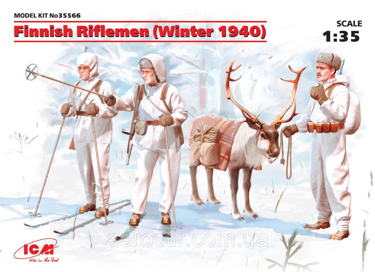Финские пехотинцы [ зима 1940 год]   1 \35     ICM