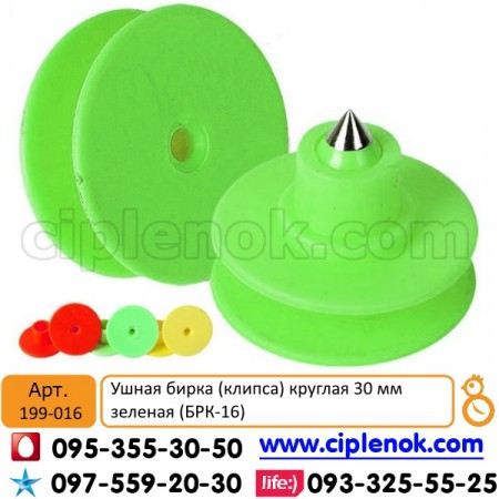 Ушная бирка (клипса) круглая 30 мм зеленая (БРК-16)