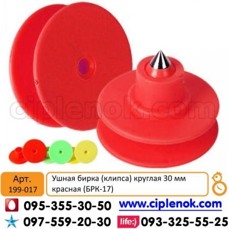 Ушная бирка (клипса) круглая 30 мм красная (БРК-17)