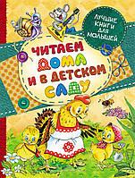 Росмен ЛКМ Читаем дома и в детском саду, фото 1