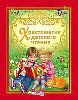 Росмен Хрестоматия детского чтения, фото 1